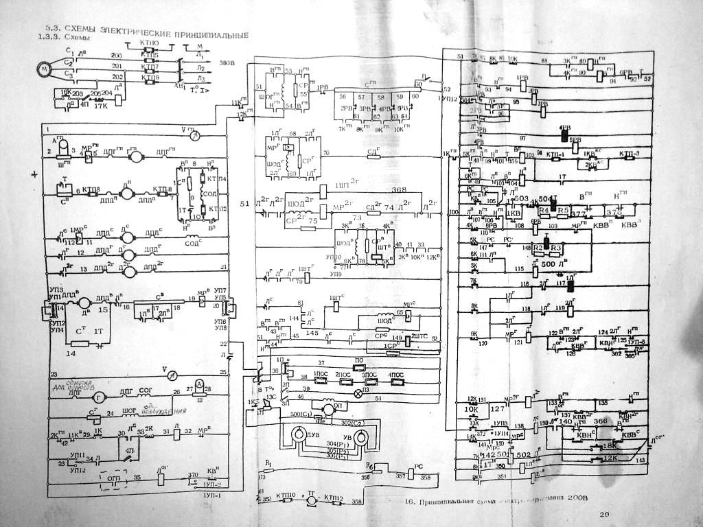 Синхронный бесщеточный генератор с схема. на которые подается электрическая схема сСхема генератор синхронный...