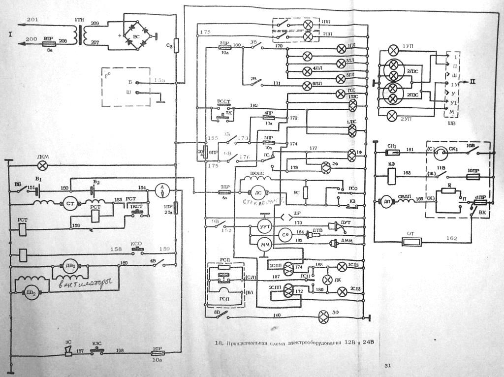 Схема элетрооборудования 12и