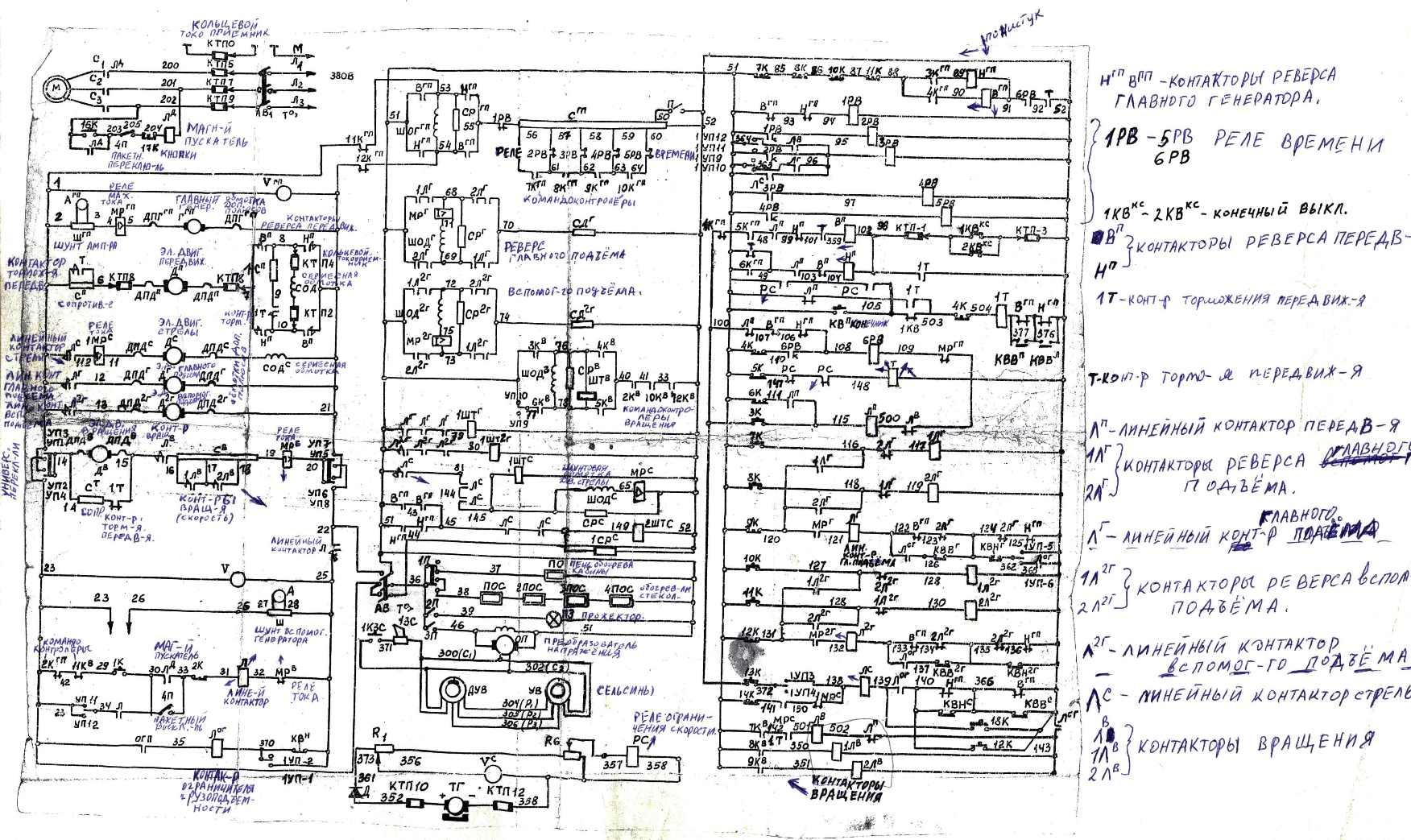рдк 250 электрическая схема