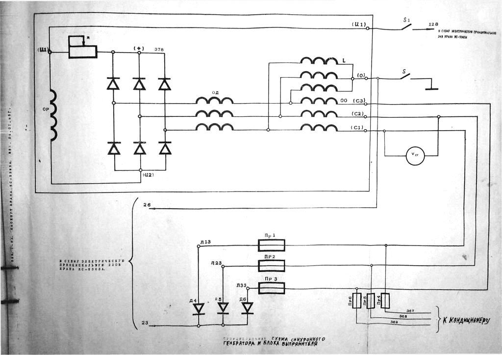 схема автокрана кс 4561.